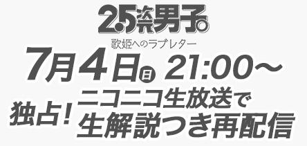「2.5次元男子。~歌姫へのラブレター~」を7/4(日) 21:00~、独占!ニコニコ生放送限定で再配信!!
